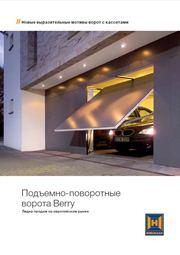 Berry_Vorschau_RU