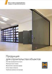 Produkte_f_d_Objektbau_Vorschaubild_RUS