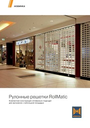 Thumb_Rollgitter_RollMatic_RUS