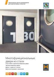 Vorschau_Multifunktionstueren_RUS