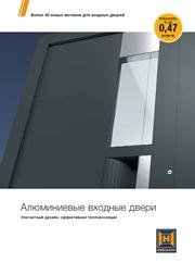 Vorschaubild_Alu-Haustueren_RUS